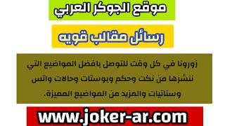 رسائل مقالب قويه للصديقات 2021 , مسجات مقالب للبنات , رسائل واتس اب مقالب - الجوكر العربي