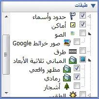 الطبقات برنامج جوجل ايرث