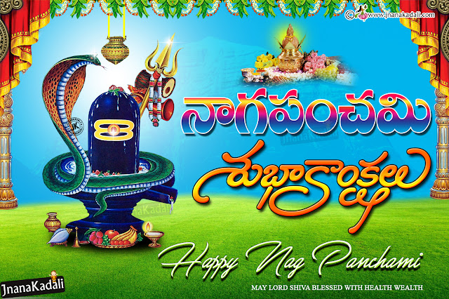 Naga Panchami in Telugu Information, Significance of Naga Panchami in Telugu, Naga Panchami Greetings in Telugu, 2019 Advanced Naga Panchami Wallpapers with Quotes in Telugu, Garuda Panchami Dates with information in Telugu, Garuda panchami Greetings in Telugu, New Naga Panchami Date in Telugu, Telugu Best Naga Panchami Quotations Images, Top Telugu Naga Panchami Wishes Celebrations, What is Naga Panchami in Telugu, Naga Panchami Telugu Full Story Images, Happy Naga Panchami Wishes, Telugu Naga Panchami Celebrations and Quotations Images, Wish You Happy Naga Panchami Telugu Messages