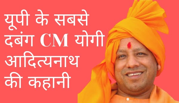 दबंग CM योगी आदित्यनाथ की कहानी   Yogi Adityanath Biodata in Hindi