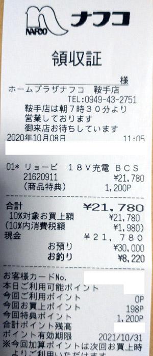 ホームプラザナフコ 鞍手店 2020/10/8 のレシート