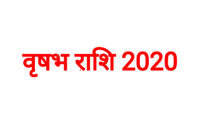 VRISHABH RASHI 2020 IN INNGLIHS,2020 KA RASHIFAL IN HINDI,VRISHABH RASHI,VRISHABH RASHI VIVAH YOG 2020,2020 FOR VRISHABH RASHI,VRISHABH RASHI,VRISHABH RASHIFAL 2019