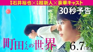 Machida-kun no Sekai: Filme live-action ganha novo vídeo promocional