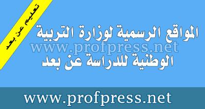 المواقع الرسمية لوزارة التربية الوطنية للدراسة عن بعد