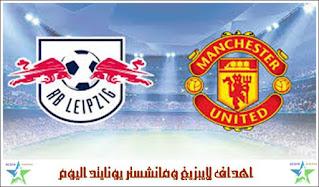 مانشستر يونايتد,اهداف مانشستر يونايتد اليوم,مانشستر يونايتد اليوم,اهداف اليوم,اهداف مباريات اليوم,اهداف مانشستر يونايتد,جميع اهداف مباريات اليوم,أهداف مانشستر يونايتد لايبزيج اليوم,أهداف مانشستر يونايتد و لايبزيج اليوم,مانشستر يونايتد و لايبزيج 5-0,اهداف لايبزيج ومانشستر يونايتد,مانشستر يونايتد لايبزيج اليوم,أهداف مانشستر يونايتد اليوم,مانشستر يونايتد و لايبزيج اليوم,شاهد اهداف مباريات اليوم,اهداف مباراة مانشستر يونايتد اليوم,اهداف مباراه مانشستر يونايتد اليوم,أهداف مانشستر يونايتد ضد لايبزيغ