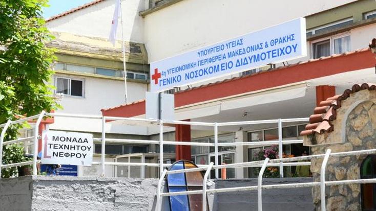 Κοινοβουλευτική παρέμβαση του ΚΚΕ για την ενίσχυση του Γενικού Νοσοκομείου Διδυμοτείχου