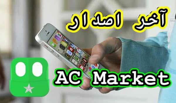 تحميل برنامج ac market الاصلي