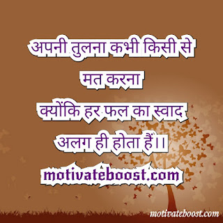 Nice motivational true suvichar in hindi
