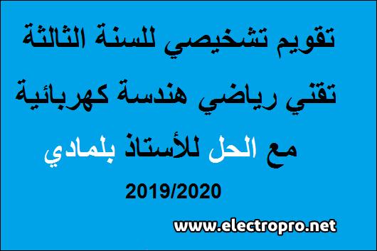 تقويم تشخيصي للسنة الثالثة تقني رياضي هندسة كهربائية مع الحل 2019-2020 للاستاذ بلمادي