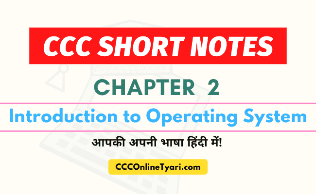 Ccc One Liner Chapter 2, Introduction to Operating System, Ccc Chapter 2 Short Notes, Ccc Short Notes Chapter 2, Notes For Ccc Exam In Hindi, Ccc Book Pdf In Hindi, Nielit Ccc Book Pdf In Hindi.