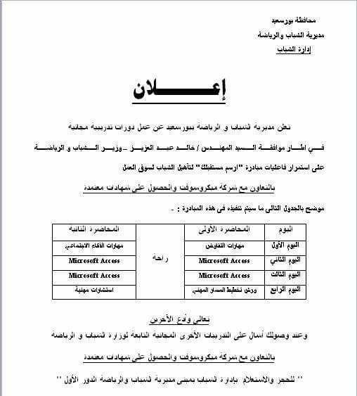 دورات مجانية لتأهيل شباب بورسعيد لسوق العمل   تنظمها الشباب والرياضة