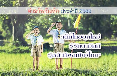 """คำขวัญวันเด็ก ประจำปี 2563 """"เด็กไทยยุคใหม่ รู้รักสามัคคี รู้หน้าที่พลเมืองไทย"""""""