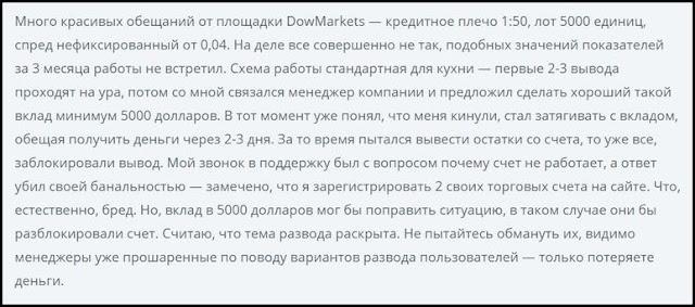 Dow Markets Отзывы