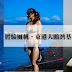 【屏東】體驗風帆,東港大鵬灣帆船基地