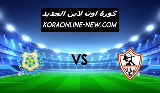 مشاهدة مباراة الزمالك والإسماعيلي بث مباشر اليوم 17-2-2021 الدوري المصري