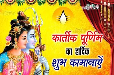 karthika-purnima-hindi-wishes-quotes-with-lord-shiva-parvathi-hd-images