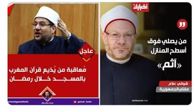 هشتاج اقالة وزير الاوقاف المصري يتصدر تويتر