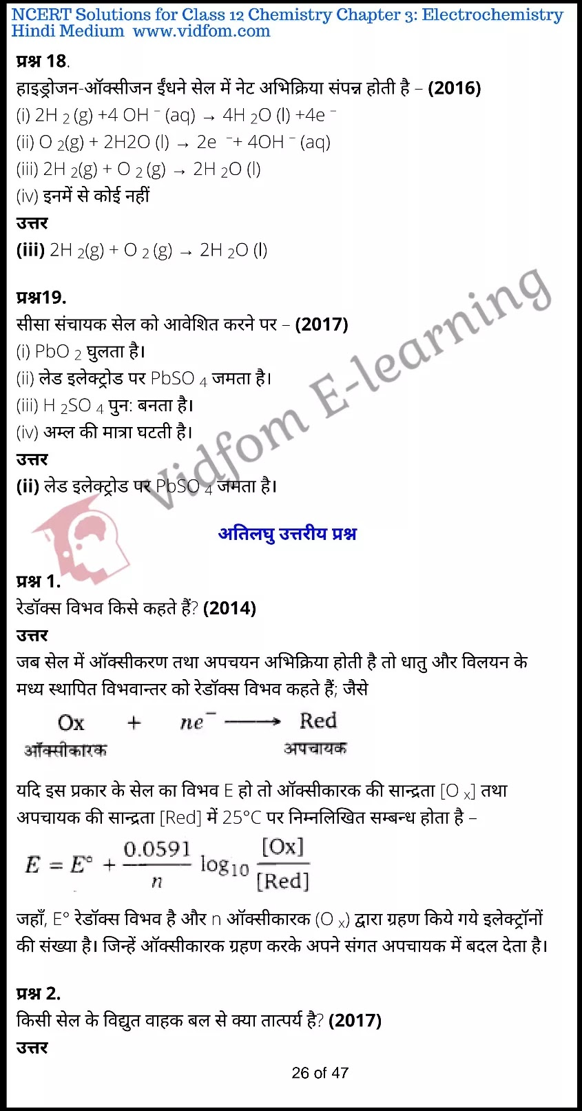 class 12 chemistry chapter 3 light hindi medium 26