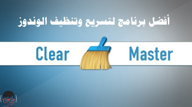 download clean master 2016