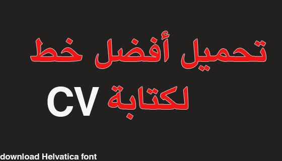 خطوط عربية arabic fonts