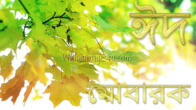 ঈদ মোবারক Greetings 2018