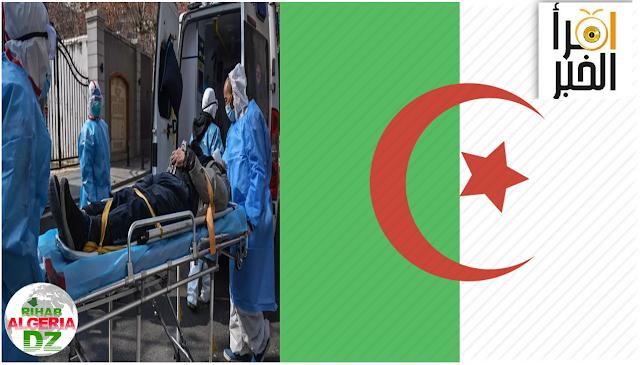 الصحة ارتفاع عدد المصابين بكورونا بالجزائر إلى 1320  وتسجيل  152حالة وفاة جديدة