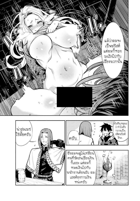 Ningen Fushin no Boukenshatachi ga Sekai o Sukuu Youdesu - หน้า 15