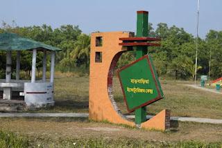The travel story of Sundarbans Harbaria