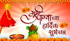 Gudi Padwa 2020- Wishes,Messages,Sms In Marathi\