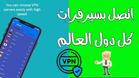 افضل تطبيق VPN للاندرويد 2020 - فك الحظر عن المواقع المحجوبة مجانا عبر تطبيق VPN UF