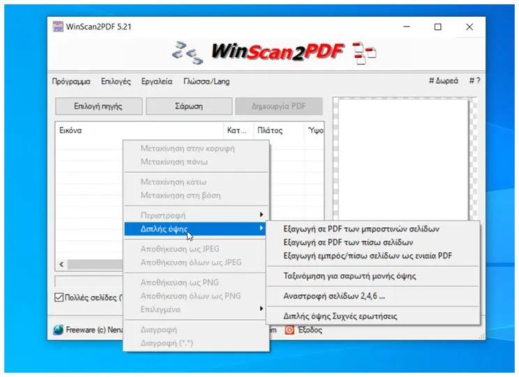 WinScan2PDF :  Σαρώστε τα έγγραφα σας και  αποθηκεύσετε τα σε μορφή PDF