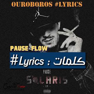 PAUSE - Ouroboros l EP. SOLARISديسك وتراك أروبوروس - بوز فلو - مكتوب، كلمات أروبوروس   PAUSE flow - Ouroboros l EP. SOLARIS-Lyrics
