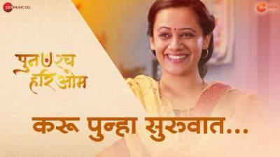 Punahashcha Hari Om 2021 Marathi Full Movies Free Download 480p