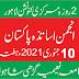 لاہور : 💫   قومی تعلیمی کنونشن 9 جنوری  زیر اہتمام انجمن اساتذہ پاکستان
