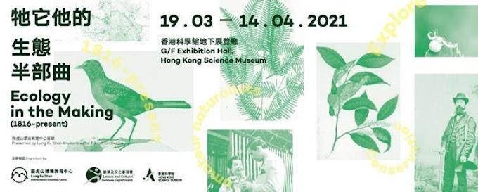 好去處: 香港科學館 -「牠它他的生態半部曲」展覽 至4月14日
