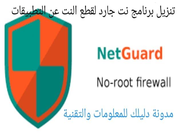 تحميل تطبيق NetGuard pro مهكر  للأندرويد