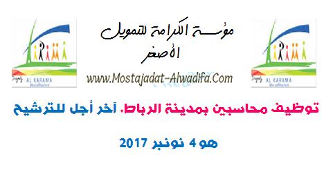 مؤسسة الكرامة للتمويل الأصغر: توظيف محاسبين بمدينة الرباط. آخر أجل للترشيح هو 4 نونبر 2017