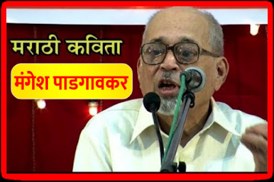 Mangesh padgaonkar poems in marathi
