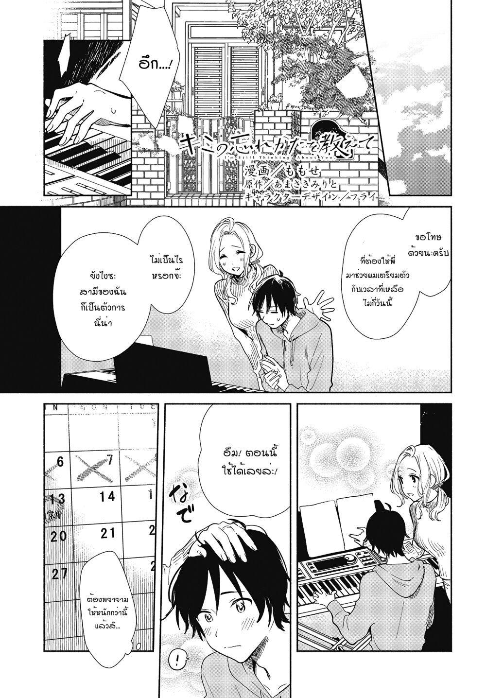 อ่านการ์ตูน Tell Me How to Forget About You ตอนที่ 6 หน้าที่ 1