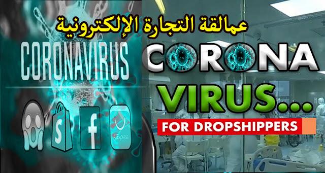 هل يؤثر فيروس كورونا الصينى على الدروب شوبينج