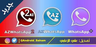 AZWhatsApp v9.70 WhatsAppMods.in