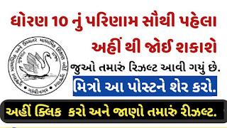 Gujarat Board GSEB SSC Result Declare 2020|