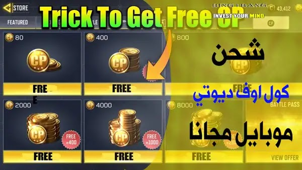 How to get CP in Call of Duty Mobile, Free CP Call of Duty Mobile, Call of duty mobile hack cp, How to get COD Points for free, Unlimited CP COD mobile, Call of Duty Mobile CP, Call of Duty CP