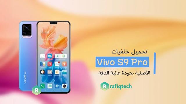 تحميل خلفيات هاتف فيفو Vivo S9 و S9e الرسمية بجودة عالية الدقة