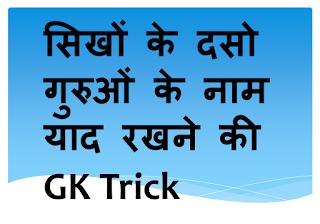 सिखों के दसो गुरुओं के नाम याद रखने की GK Tricks in Hindi