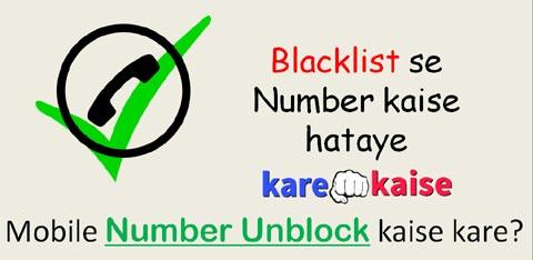 blacklist-se-number-kaise-hataye-ya-unblock-kare