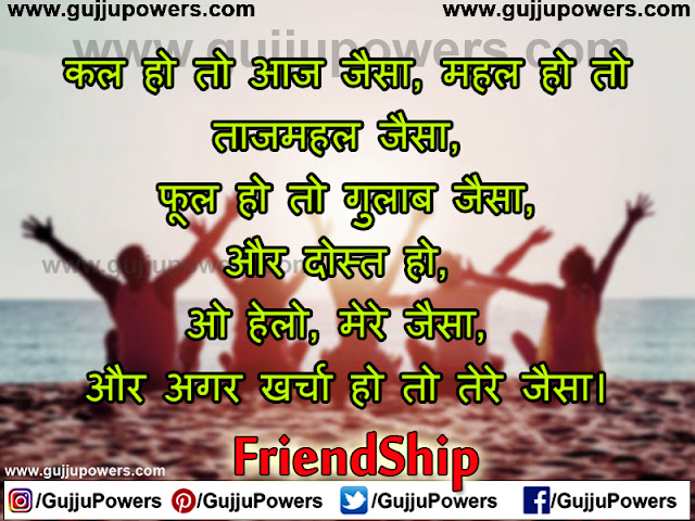 propose day shayari for friend