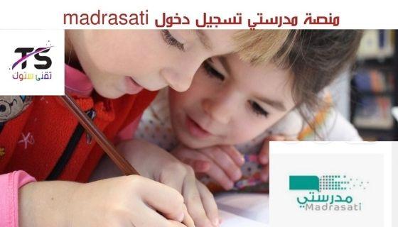 منصة مدرستي تسجيل دخول madrasati ضمن التسجيل فى منظومة التعليم الموحدة