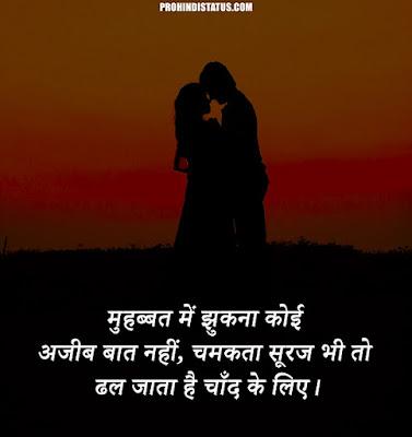 Love-Hindi-Messages