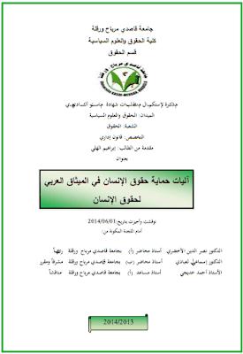 مذكرة ماستر: آليات حماية حقوق الإنسان في الميثاق العربي لحقوق الإنسان PDF